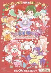 극장판 숲의 요정 페어리루 ~크리스마스의 기적: 마법의 날개~