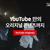 [유튜브 프리미엄]백그라운드재생 편
