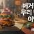 [배달의민족]버거킹 편