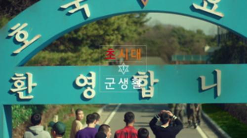 [SK텔레콤]초시대 군생활 편